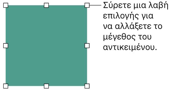 Ένα αντικείμενο με λευκά τετράγωνα στο περίγραμμά του για την αλλαγή του μεγέθους του αντικειμένου.