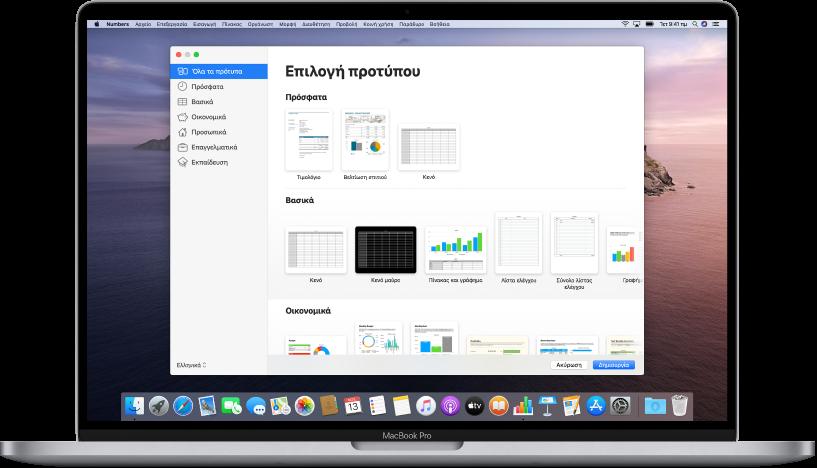 Ένα MacBook Pro με ανοιχτό τον επιλογέα προτύπων Numbers στην οθόνη. Η κατηγορία «Όλα τα πρότυπα» είναι επιλεγμένη στα αριστερά, ενώ τα προσχεδιασμένα πρότυπα εμφανίζονται στα δεξιά σε γραμμές ανά κατηγορία.