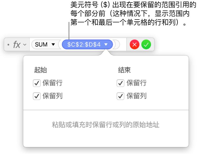 显示保留的行和列引用的公式。