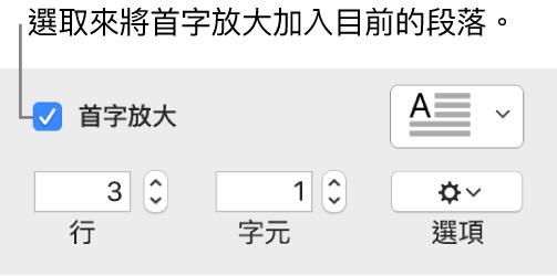 已選取「首字放大」註記框,其右方顯示彈出式選單;其下方顯示設定行高、字元數和其他選項的控制項目。