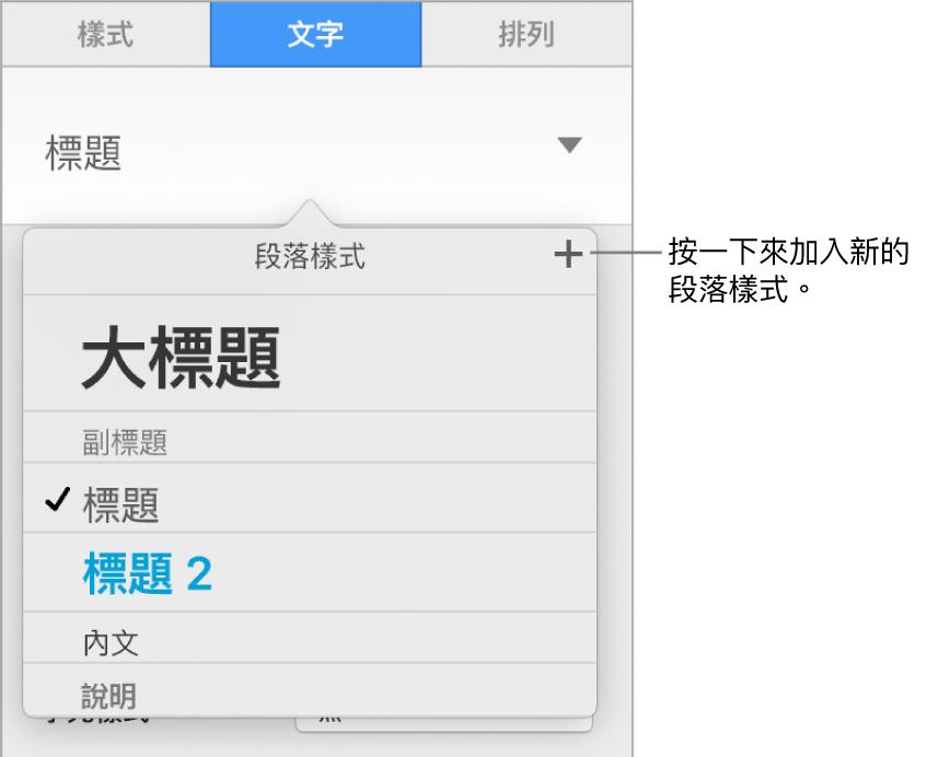 製作新段落樣式的對話框。