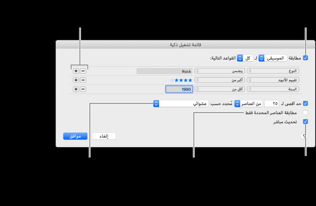 نافذة قائمة التشغيل الذكية: في الزاوية العلوية اليمنى، حدد مطابقة، ثم حدد معايير قائمة التشغيل (مثل النوع أو التقييم). تابع لإضافة القواعد أو إزالتها بالنقر على زر إضافة أو زر إزالة في الزاوية العلوية اليسرى. يمكنك تحديد خيارات متنوعة في الجزء السفلي من النافذة، مثل تحديد حجم قائمة التشغيل أو مدتها، أو تضمين الأغاني المحددة فقط أو جعل تطبيق الموسيقى يقوم بتحديث قائمة التشغيل كلما تغيرت العناصر في مكتبتك.