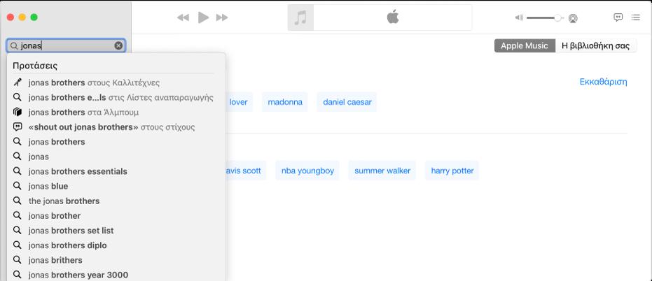 Η οθόνη Μουσικής στην οποία φαίνεται επιλεγμένο το Apple Music στην πάνω δεξιά γωνία και το όνομα «Jonas» στο πεδίο αναζήτησης στην πάνω αριστερή γωνία. Τα προτεινόμενα αποτελέσματα του Apple Music για το όνομα «Jonas» εμφανίζονται στη λίστα κάτω από το πεδίο αναζήτησης.