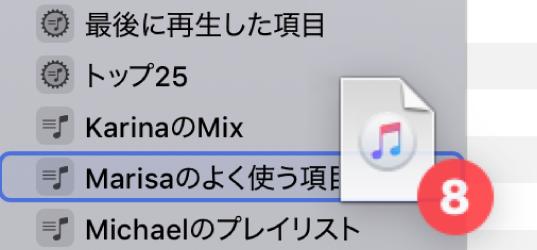 プレイリストにドラッグされているアルバム。プレイリストは青い長方形で強調表示されています。