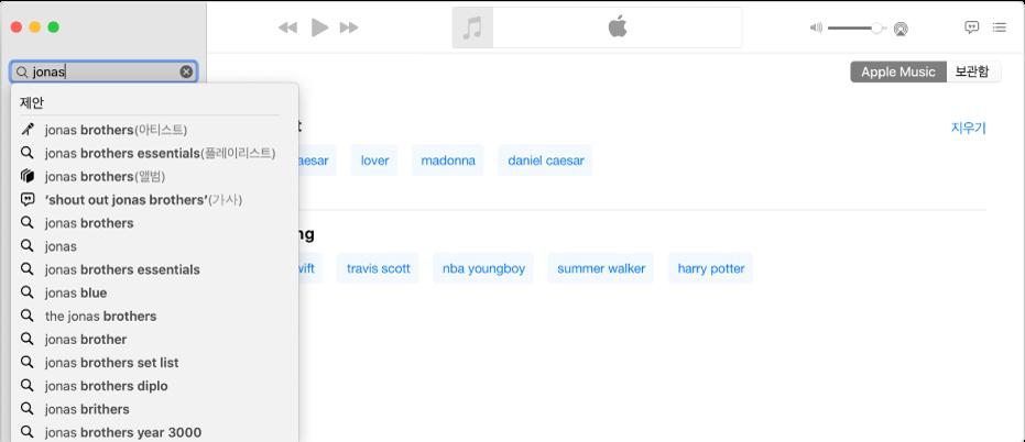 Apple Music이 표시된 음악 화면이 오른쪽 상단에 선택되어 있고, 왼쪽 상단의 검색 필드에 'Jonas'가 입력되어 있습니다. 'Jonas'에 대해 Apple Music에서 제안한 결과는 목록 아래 검색 필드에 표시됩니다.