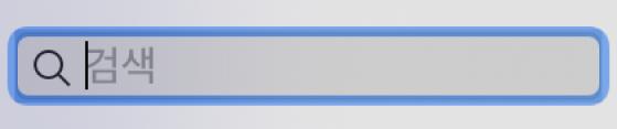 음악 윈도우의 검색 필드.