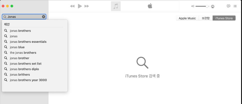 오른쪽 상단 모서리에 선택된 iTunes Store와 왼쪽 상단 모서리의 검색 필드에 입력된 'Jonas'가 표시된 음악 윈도우. 'Jonas'에 대해 iTunes Store에서 제안한 결과가 검색 필드 아래 목록에 표시됨.