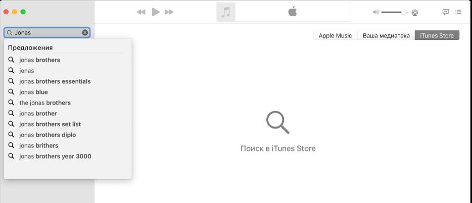 Окно приложения «Музыка». Вправом верхнем углу выбрана вкладка «iTunesStore», вполе поиска влевом верхнем углу введен запрос «Jonas». Результаты, предлагаемые iTunesStore позапросу «Jonas», отображаются всписке подполем поиска.