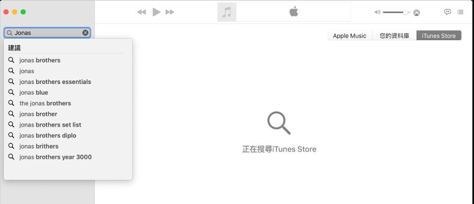 「音樂」視窗顯示右上角已選取 iTunes Store,並在左上角的搜尋欄位中輸入「Jonas」。iTunes Store 建議的「Jonas」結果顯示於搜尋欄位下方的列表中。