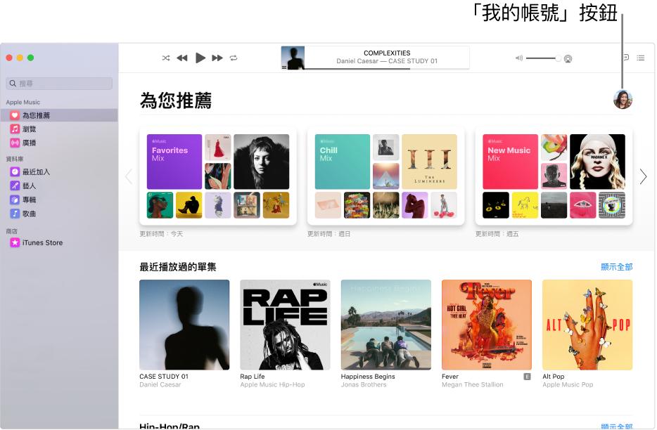 Apple Music 視窗顯示「為您推薦」。「我的帳號」按鈕(看起來是照片或姓名縮寫)位於視窗右上角。