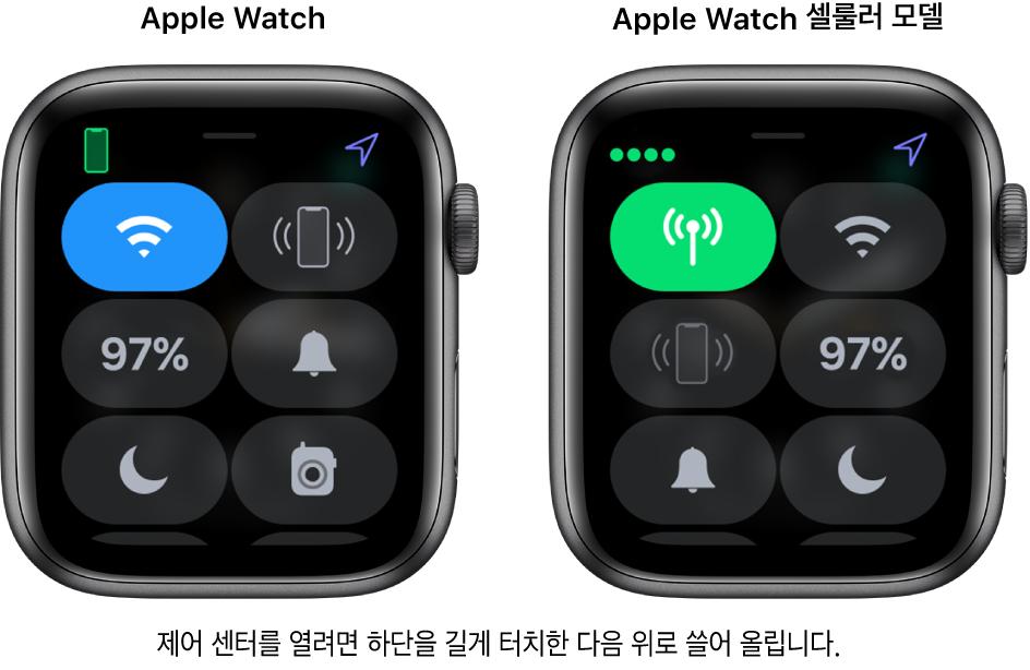 이미지 두 장: 왼쪽에는 제어 센터가 표시되어 있고 셀룰러 모델이 아닌 AppleWatch. 왼쪽 상단에 Wi-Fi 버튼, 오른쪽 상단에 iPhone에 핑 버튼, 왼쪽 중앙에 배터리 잔량 버튼, 오른쪽 중앙에 무음 모드 버튼, 왼쪽 하단에 방해금지 모드, 오른쪽 하단에 워키토키 버튼. 오른쪽 이미지는 AppleWatch 셀룰러 모델. 왼쪽 상단에 셀룰러 버튼, 오른쪽 상단에 Wi-Fi 버튼, 왼쪽 중앙에 iPhone에 핑 버튼, 오른쪽 중앙에 배터리 잔량 버튼, 왼쪽 하단에 무음 모드 버튼, 오른쪽 하단에 방해금지 모드 버튼이 있는 제어 센터.