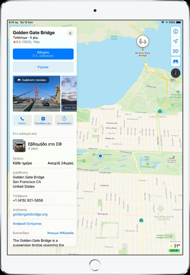 Ένας χάρτης όπου φαίνεται η τοποθεσία ενός εστιατορίου. Η κάρτα πληροφοριών στην αριστερή πλευρά της οθόνης περιλαμβάνει πολλά κουμπιά, συμπεριλαμβανομένων των κουμπιών για πραγματοποίηση κρατήσεις, λήψη οδηγιών, και πραγματοποίηση τηλεφωνικής κλήσης. Η κάρτα πληροφοριών παραθέτει επίσης πληροφορίες όπως ώρες λειτουργίας, μια διεύθυνση και έναν ιστότοπο.
