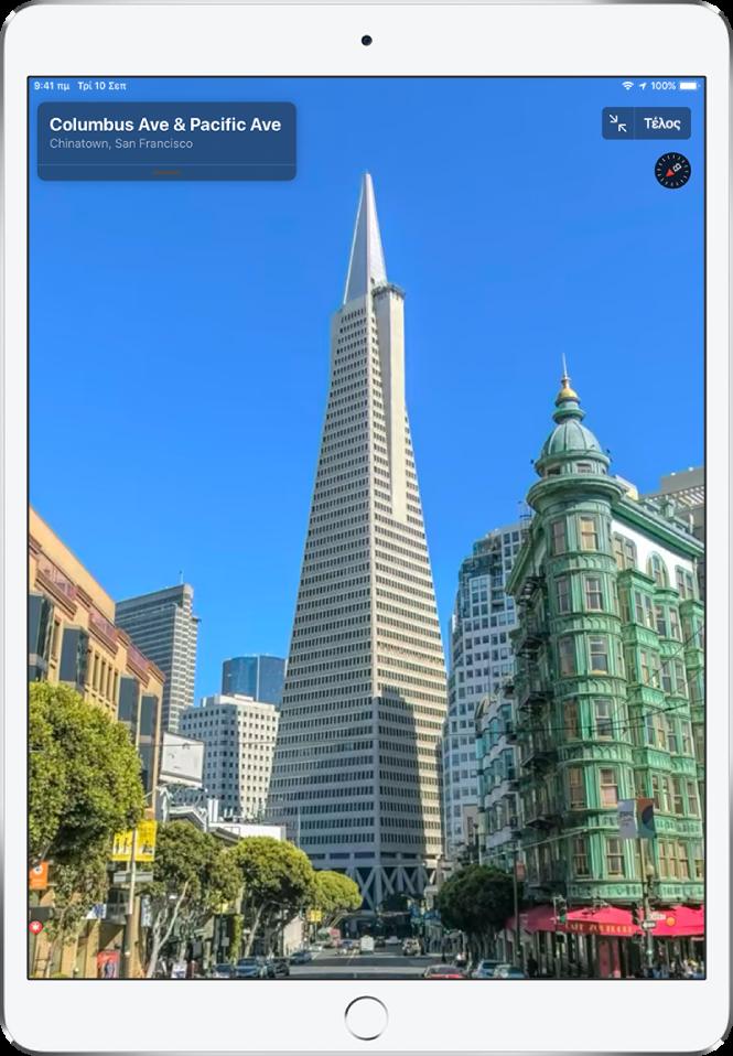 Προβολή πλήρους οθόνης της δυνατότητας «Ρίξτε μια ματιά». Η αναζήτηση τοποθεσίας βρίσκεται πάνω αριστερά. Τα κουμπιά «Συρρίκνωση» και «Τέλος» βρίσκονται στην πάνω δεξιά γωνία.