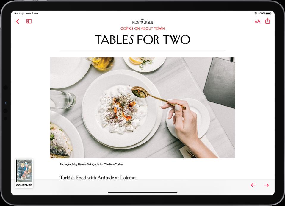 Μια οθόνη όπου εμφανίζεται ένα άρθρο περιοδικού. Πάνω αριστερά βρίσκονται τα κουμπιά Προηγούμενο και Sidebar. Πάνω στο κέντρο εμφανίζεται το όνομα της έκδοσης. Ένας τίτλος και μια εικόνα εμφανίζονται κάτω από τα κουμπιά. Κάτω αριστερά στην οθόνη βρίσκεται το κουμπί Περιεχομένων (που αναπαρίσταται από μια εικόνα μικρογραφίας του εξώφυλλου του περιοδικού), και κάτω δεξιά βρίσκονται τα κουμπιά «Προηγούμενο» και «Επόμενο».