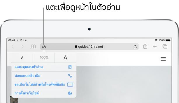 แถบเครื่องมือ Safari ที่มีปุ่มตัวอ่านอยู่ด้านซ้ายของช่องที่อยู่