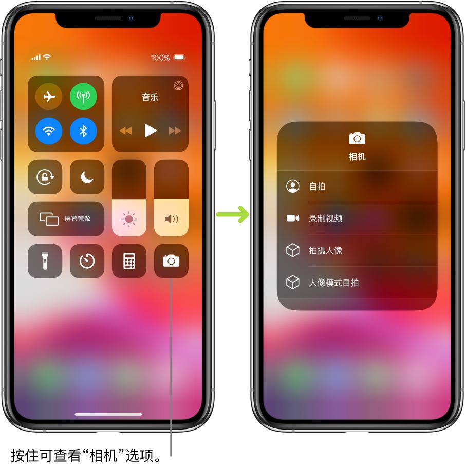 """两个并排的""""控制中心""""屏幕,左边屏幕左上方的群组中显示飞行模式、蜂窝数据、无线局域网和蓝牙的控制,并且有标注提示按住右下方的""""相机""""图标以查看""""相机""""选项。右边的屏幕显示""""相机""""的附加选项:""""自拍""""、""""录制视频""""、""""拍摄人像""""和""""人像模式自拍""""。"""