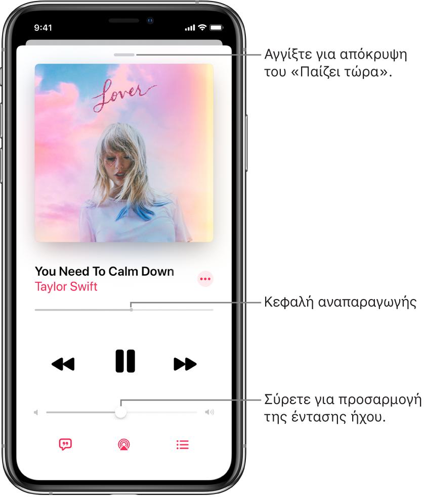 Η οθόνη «Παίζει τώρα» όπου εμφανίζεται το εξώφυλλο του άλμπουμ. Από κάτω εμφανίζονται ο τίτλος του τραγουδιού, το όνομα του καλλιτέχνη, το κουμπί Περισσότερων, η κεφαλή αναπαραγωγής, τα χειριστήρια αναπαραγωγής, το ρυθμιστικό έντασης ήχου, το κουμπί Στίχων, το κουμπί Προορισμού αναπαραγωγής και το κουμπί Επόμενου. Το κουμπί «Απόκρυψη του Παίζει τώρα» βρίσκεται στο πάνω μέρος.