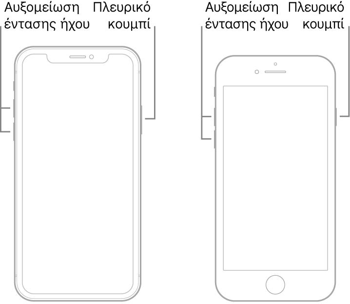 Εικόνες δύο μοντέλων iPhone με τις οθόνες στραμμένες προς τα πάνω. Το τέρμα αριστερά μοντέλο δεν έχει κουμπί Αφετηρίας και το τέρμα δεξιά μοντέλο έχει κουμπί Αφετηρίας κοντά στο κάτω μέρος της συσκευής. Και στα δύο μοντέλα, τα κουμπιά αύξησης και μείωσης της έντασης ήχου βρίσκονται στην αριστερή πλευρά της συσκευής και ένα πλευρικό κουμπί βρίσκεται στη δεξιά πλευρά.