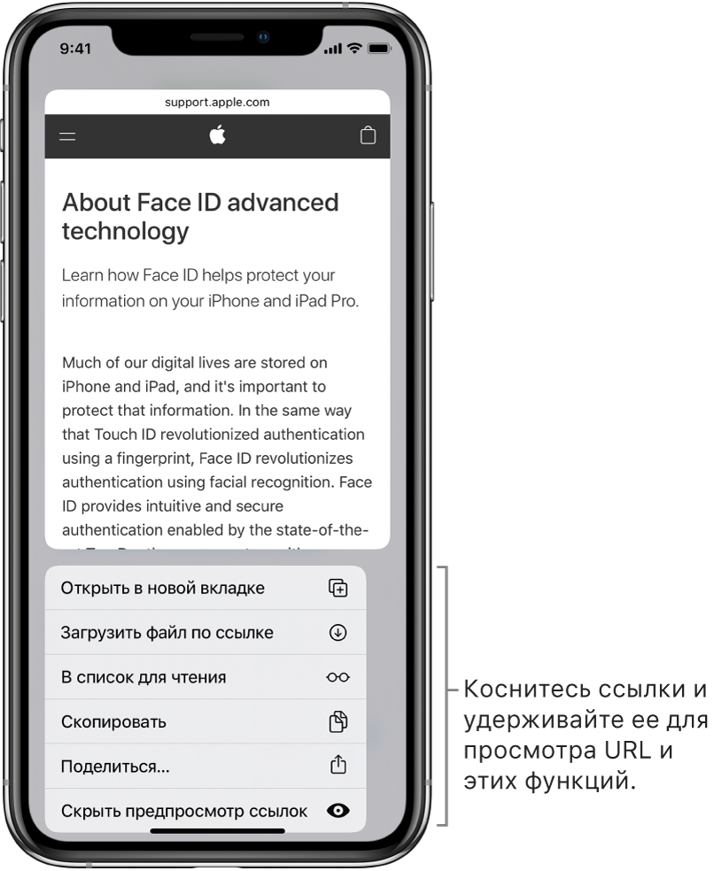 В окне показано предварительное изображение URL-адреса места назначения и список доступных действий: «Открыть», «Добавить в Список для чтения», «Добавить в Фото», «Скопировать» и «Поделиться».
