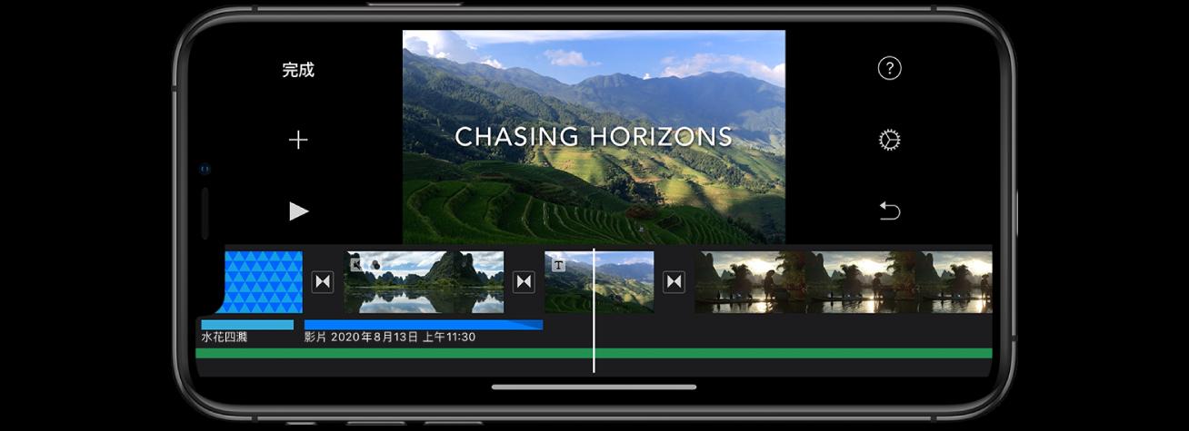 iPhone 上 iMovie 中的影片計畫案。
