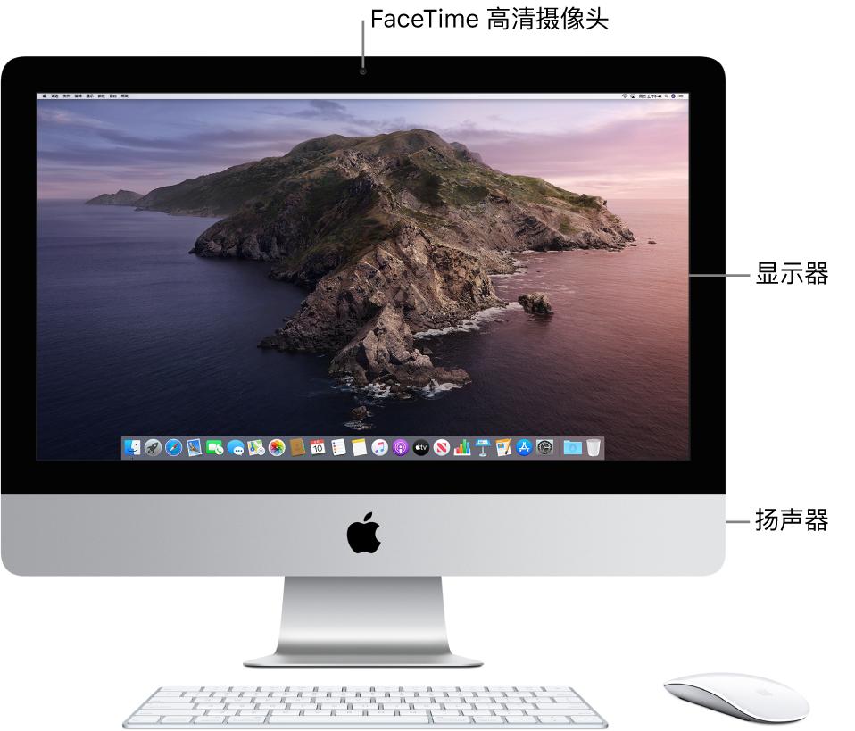 iMac 的正面视图,显示了显示器、摄像头和扬声器。
