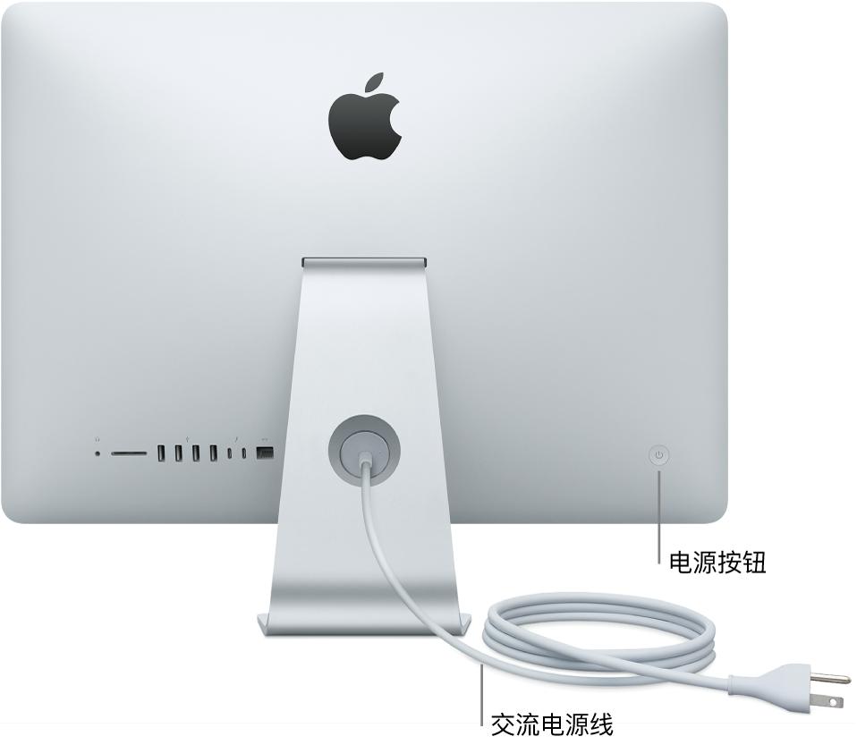 iMac 的背面视图,显示交流电源线和电源按钮。