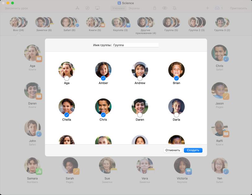 Окно программы «Класс», вкотором показаны ученики, которые будут добавлены вурок. Внизу панели приглашения пользователей находятся кнопки «Удалить», «Отменить» и«Обновить».