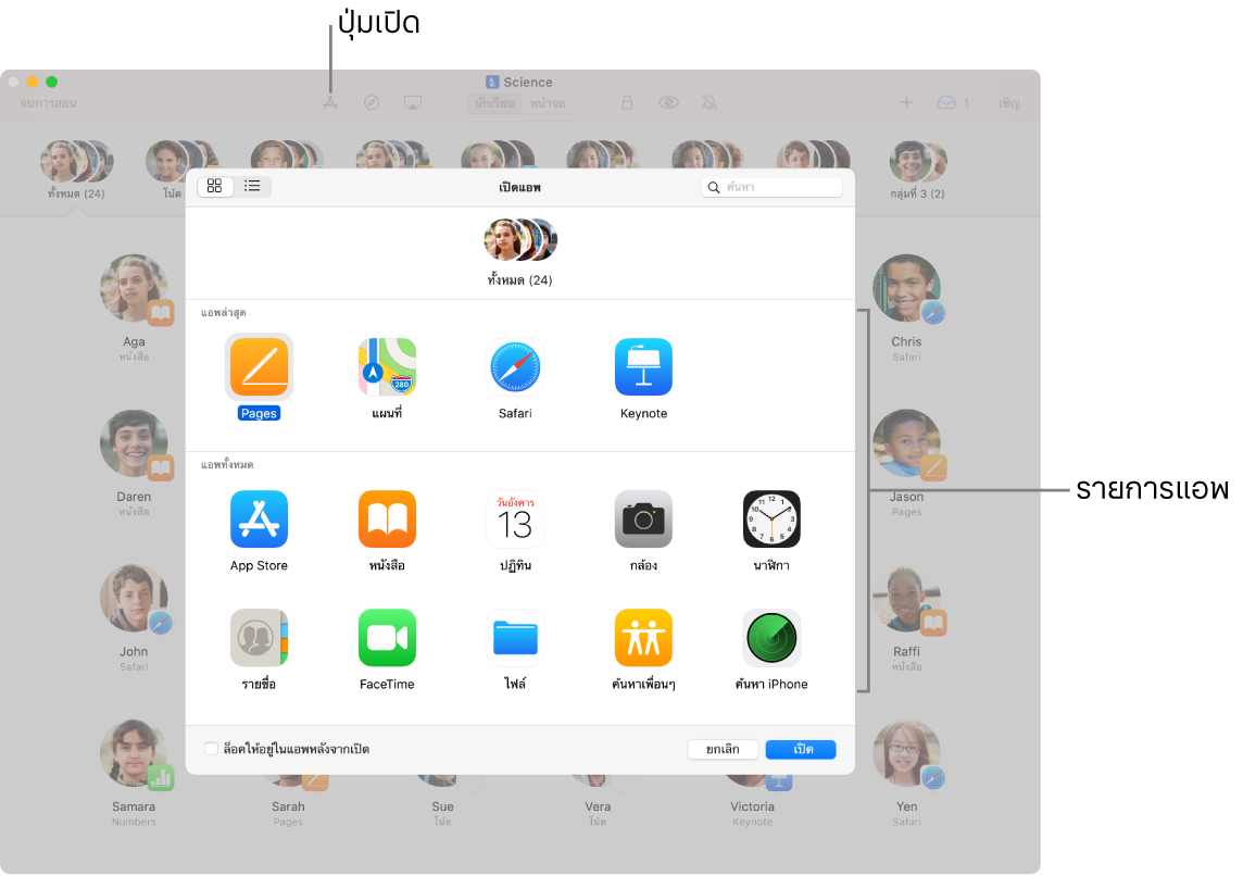 หน้าต่างแอพห้องเรียนที่แสดงแอพที่มีพร้อมใช้งานซึ่งแสดงเมื่อคุณแตะ เปิด