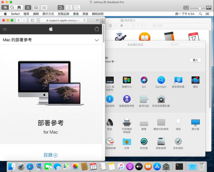您一次可以檢視多個螢幕和控制螢幕。
