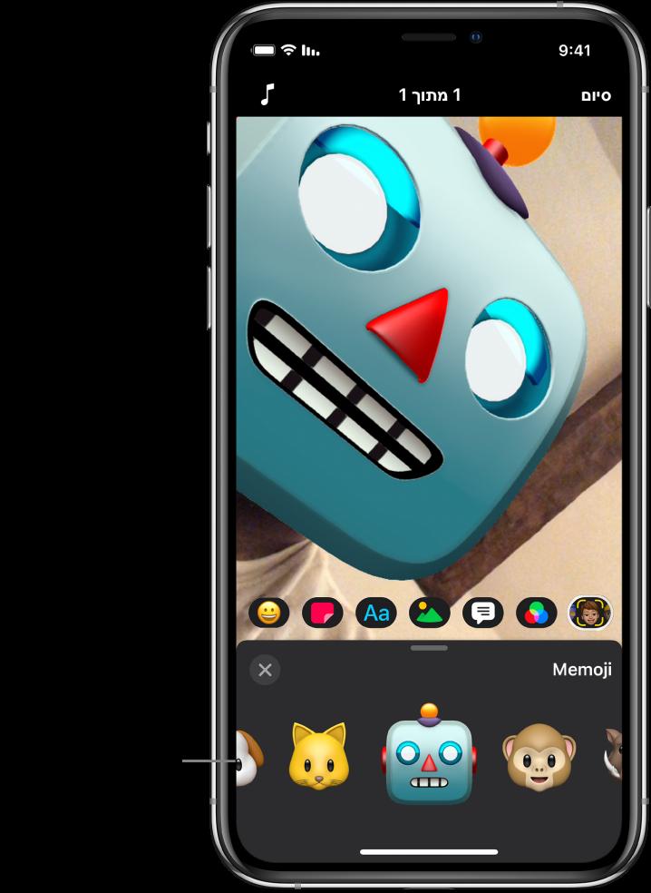 Memoji רובוט בחלון התצוגה ומתחתיו בחירה של Memoji ודמויות Memoji.