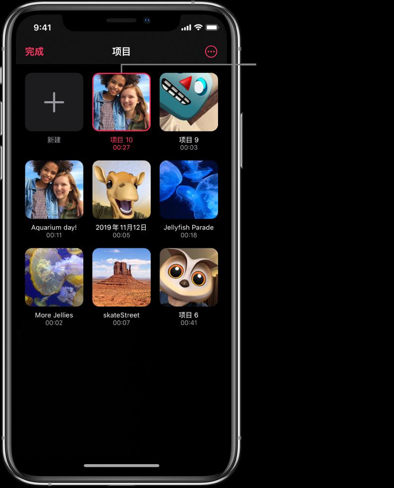 """""""项目""""屏幕显示""""新建""""按钮和现有项目的缩略图,右上方显示""""更多选项""""按钮。"""