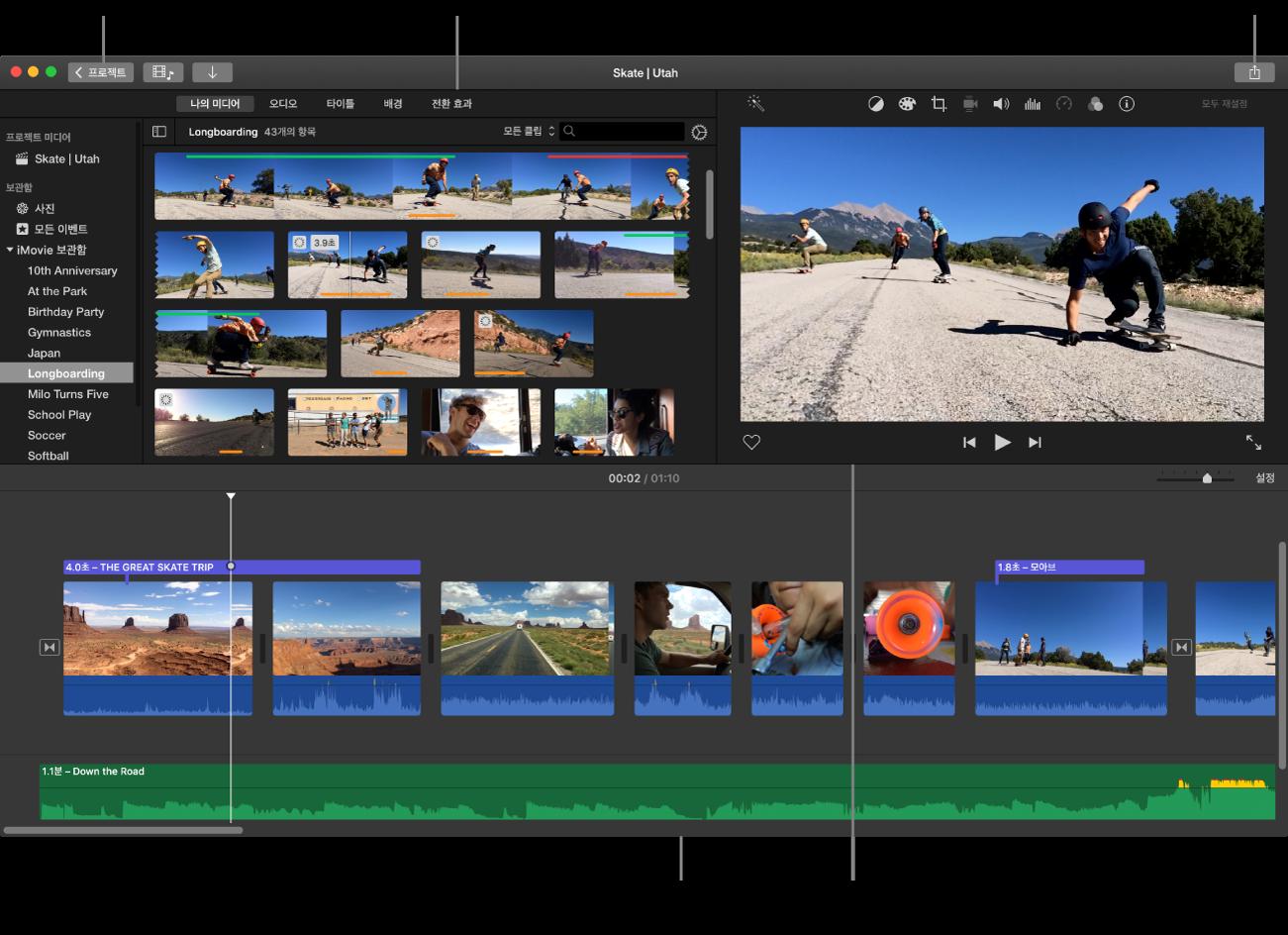 왼쪽 상단에 브라우저, 오른쪽 상단에 화면 보기, 하단에 타임라인을 표시하는 iMovie 주 윈도우