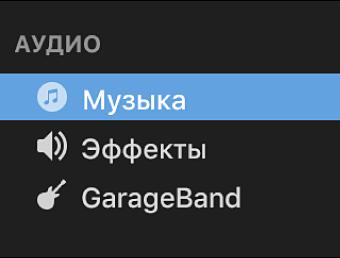 Выбранный пункт «Музыка» в боковом меню