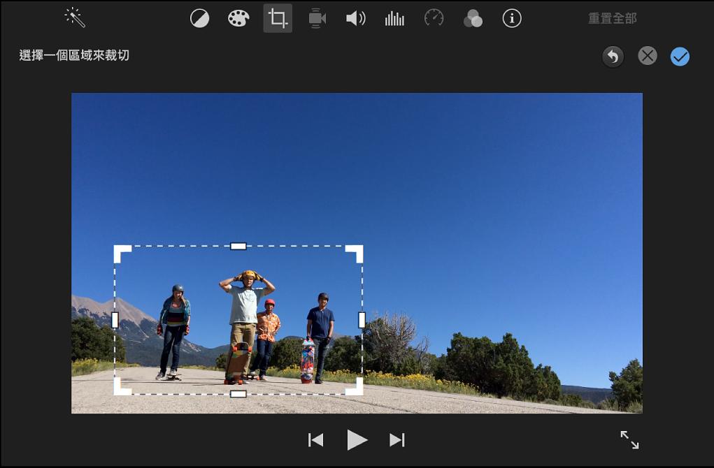 播放視窗在剪輯片段最上方包含可調整的影格