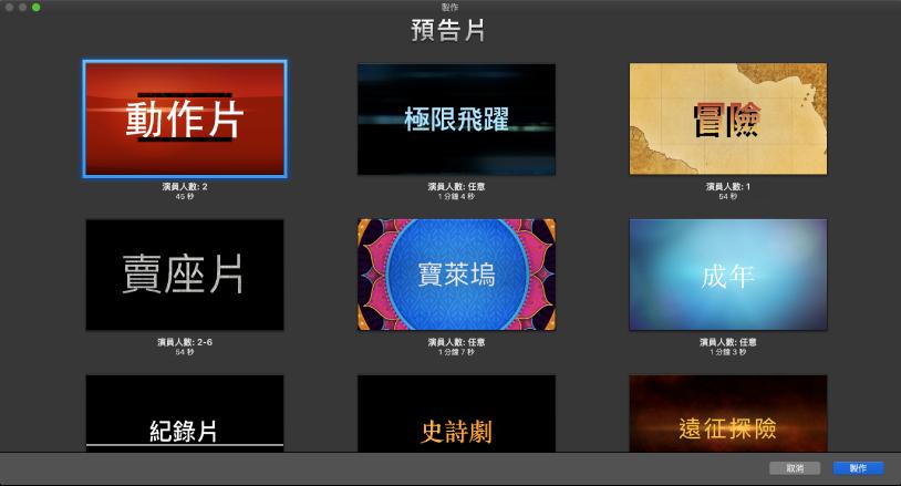 「製作」視窗顯示預告片樣板的縮覽圖