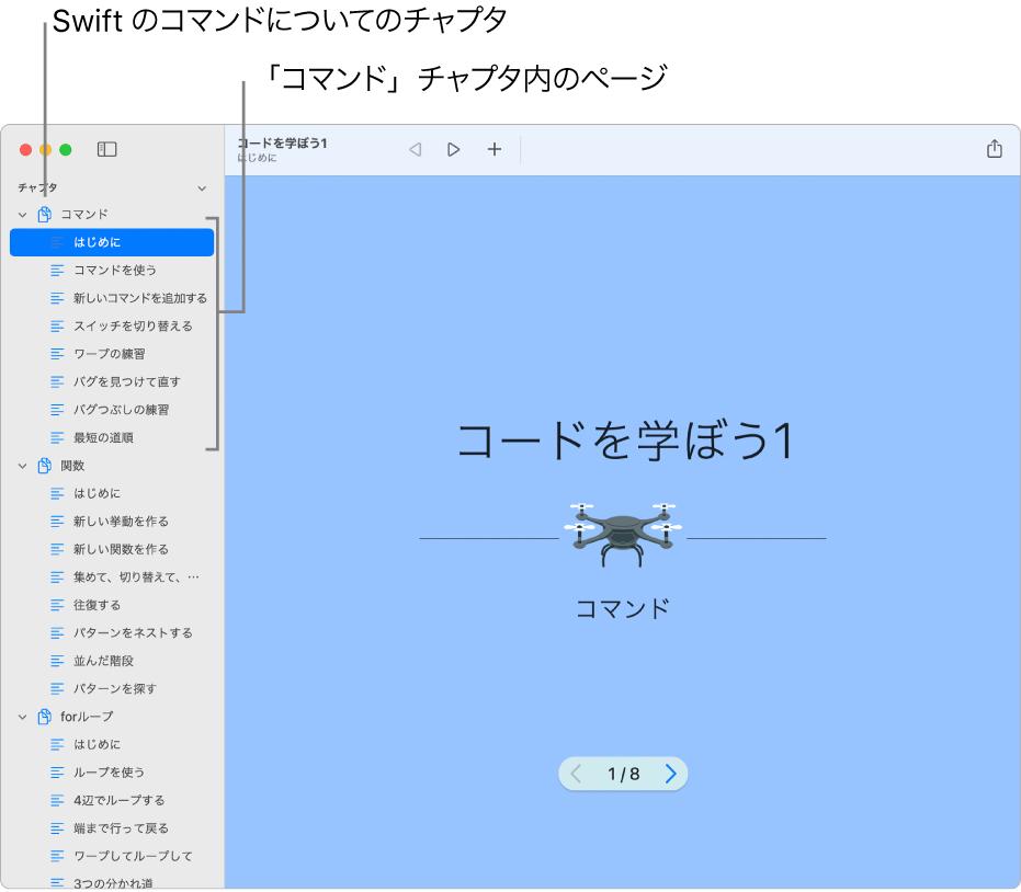 「コードを学ぼう1」プレイグラウンドの「コマンド」にある「はじめに」の最初のスライド。サイドバーが開いていて、そのプレイグラウンド内のすべてのチャプタとページが表示されています。