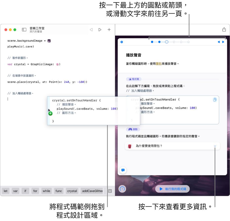 一個開啟的 Playground,右側包含指示和範例程式碼,左側是程式設計區域,顯示如何將範例程式碼從指示中拖進程式設計區域。
