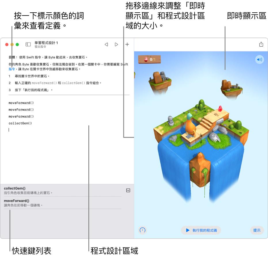 Playground 左側區域可輸入程式碼,右側為結果的即時顯示區。您可按一下反白文字來取得定義並按一下快速鍵列表(位於程式設計區域下方)中的程式碼建議來將其輸入到您的程式碼。