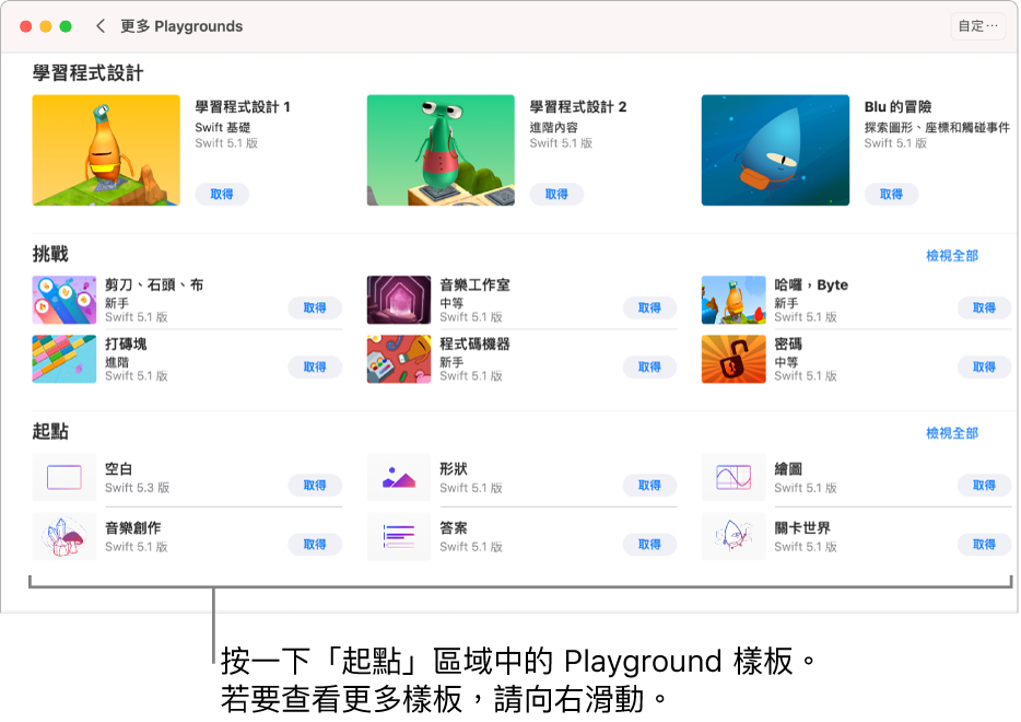 「更多 Playgrounds」畫面。底部為「起點」區域,顯示幾個 Playground 樣板,每個樣板都有「取得」按鈕。