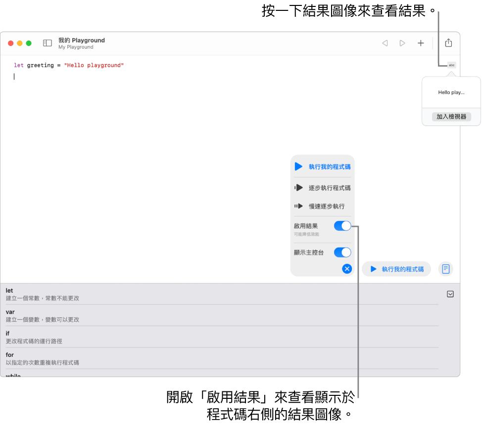 一個 Playground 顯示一行程式碼的右側帶有結果圖像,開啟的結果顯示了「加入檢視器」選項。位於底部的「執行」選單顯示以下選項:「執行我的程式碼」、「逐步執行程式碼」、「慢速逐步執行」、「啟用結果」和「顯示主控台」。