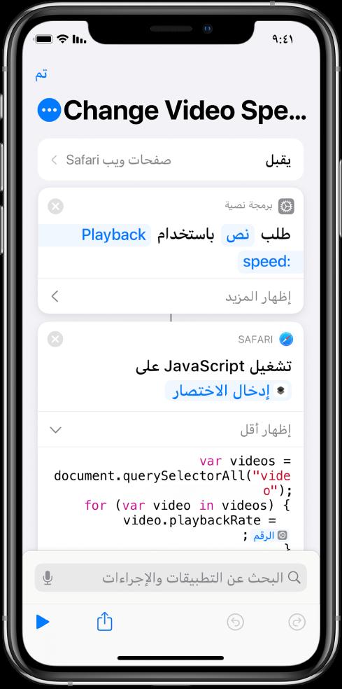 محرر الاختصارات يعرض إجراء تشغيل JavaScript في صفحة ويب ويحتوي على متغير Magic.