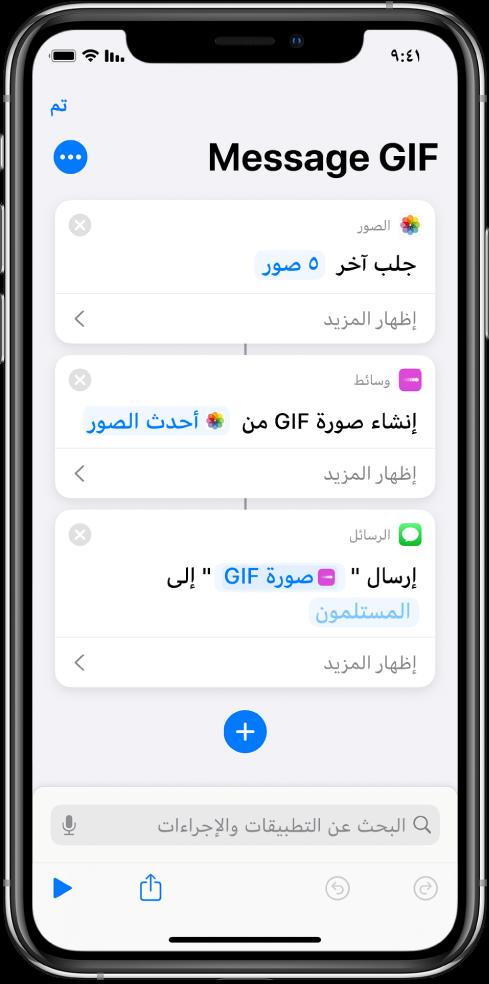 محرر الاختصارات يعرض الإجراءات المستخدمة لإرسال رسالة تحتوي على صور تشكّل صورة GIF متحركة.
