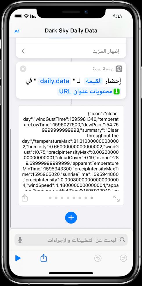 """إجراء """"إحضار قيمة القاموس"""" في محرر الاختصارات، حيث تم تعيين المفتاح على """"البيانات""""."""
