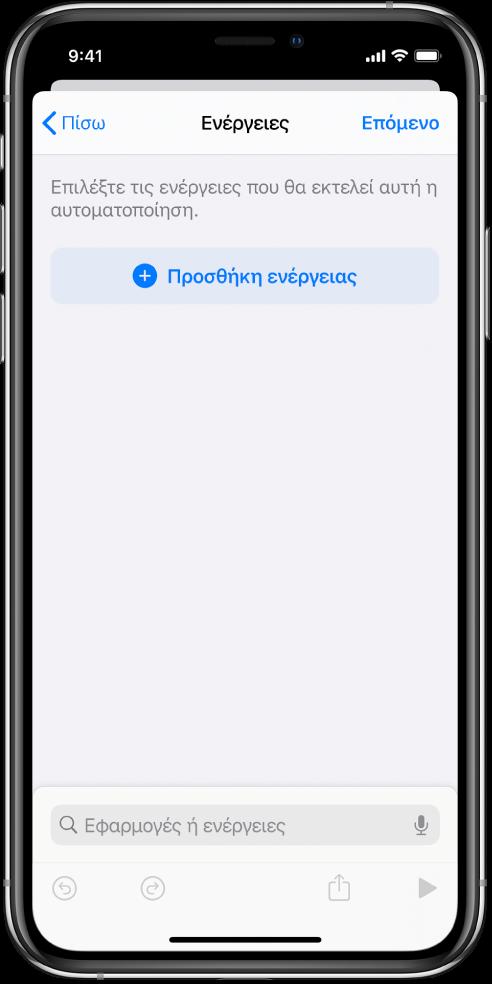 Μια κενή αυτοματοποίηση στον επεξεργαστή αυτοματοποιήσεων της εφαρμογής «Συντομεύσεις».