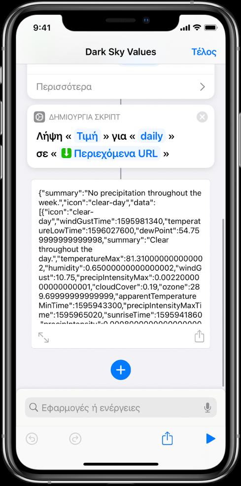 Η ενέργεια «Λήψη τιμής λεξικού» στον επεξεργαστή συντομεύσεων με το κλειδί να έχει καθοριστεί σε daily.