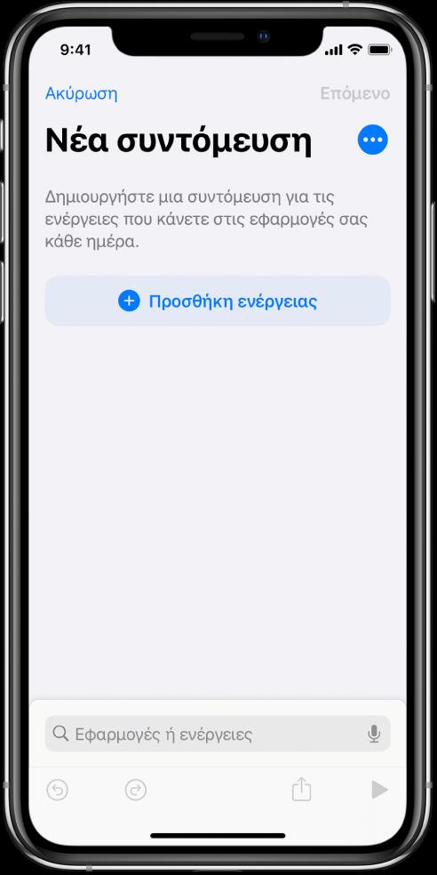 Κενός επεξεργαστής συντομεύσεων σε ένα iPhone.