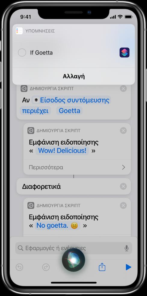 Οθόνη του Siri στην οποία φαίνεται η προσθήκη συντόμευσης στις υπομνήσεις σας.