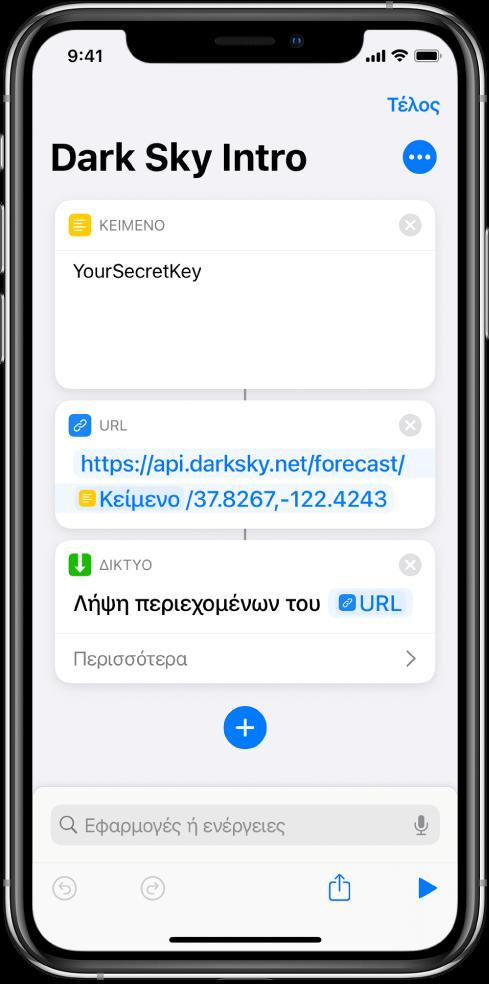 Ένα αίτημα API Dark Sky που περιέχει μια ενέργεια «Κείμενο» με ένα μυστικό κλειδί API, ακολουθούμενο από μια ενέργεια URL που δείχνει στο τελικό σημείο API χρησιμοποιώντας μια μεταβλητή «Μυστικό κλειδί» η οποία ακολουθείται από μια ενέργεια «Λήψη περιεχομένων URL».