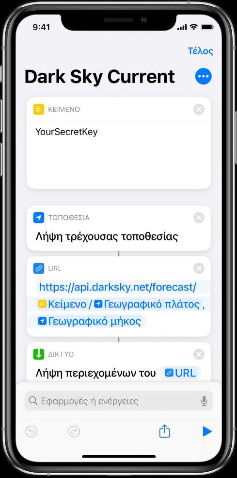 Μια ενέργεια «Λήψη τρέχουσας τοποθεσίας» που προστίθεται μεταξύ της ενέργειας «Κείμενο» και της ενέργειας URL στη συντόμευση αιτήματος API Dark Sky.