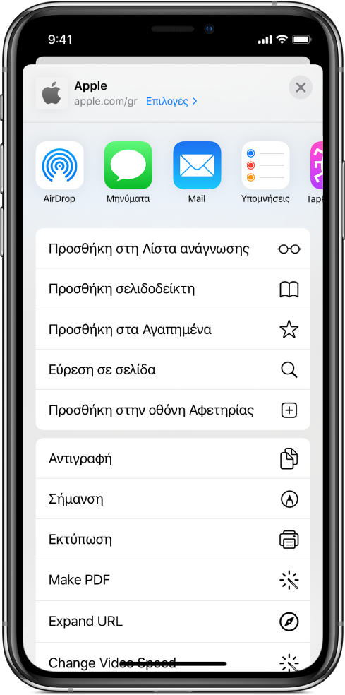 Συντομεύσεις στο φύλλο κοινής χρήσης του Safari.